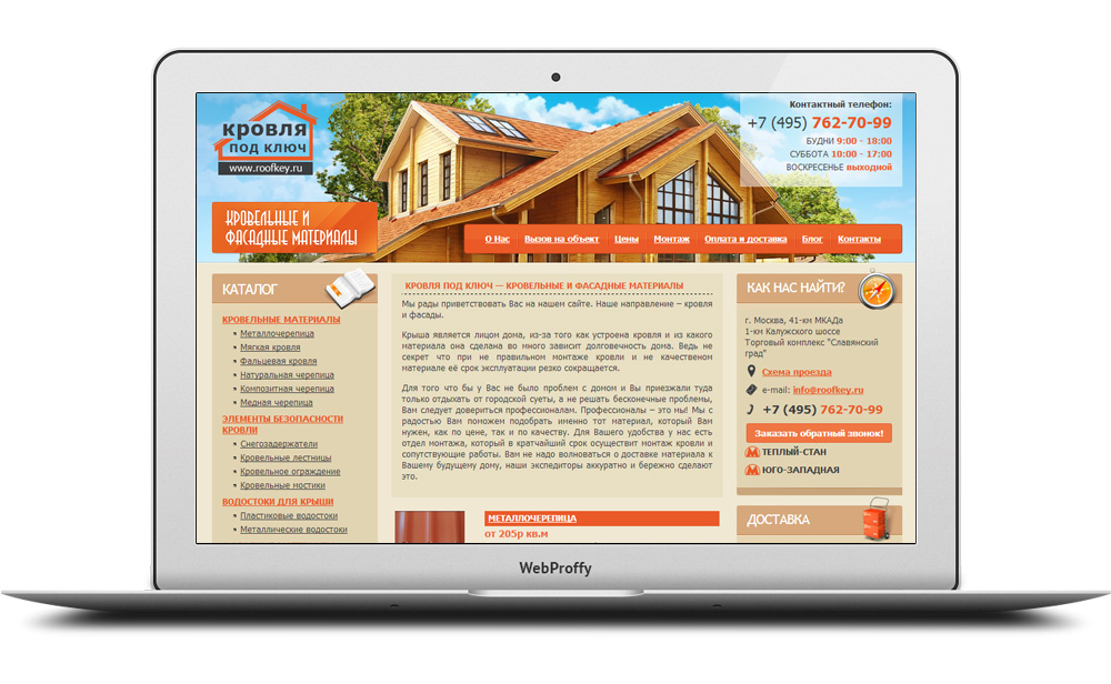 Roofkey (продающий сайт под ключ)