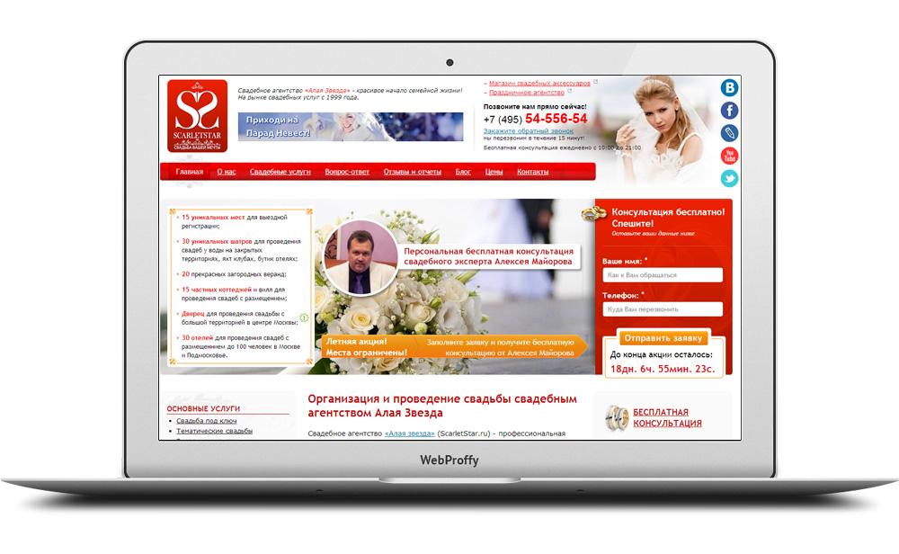 Алая Звезда (продающий сайт под ключ)