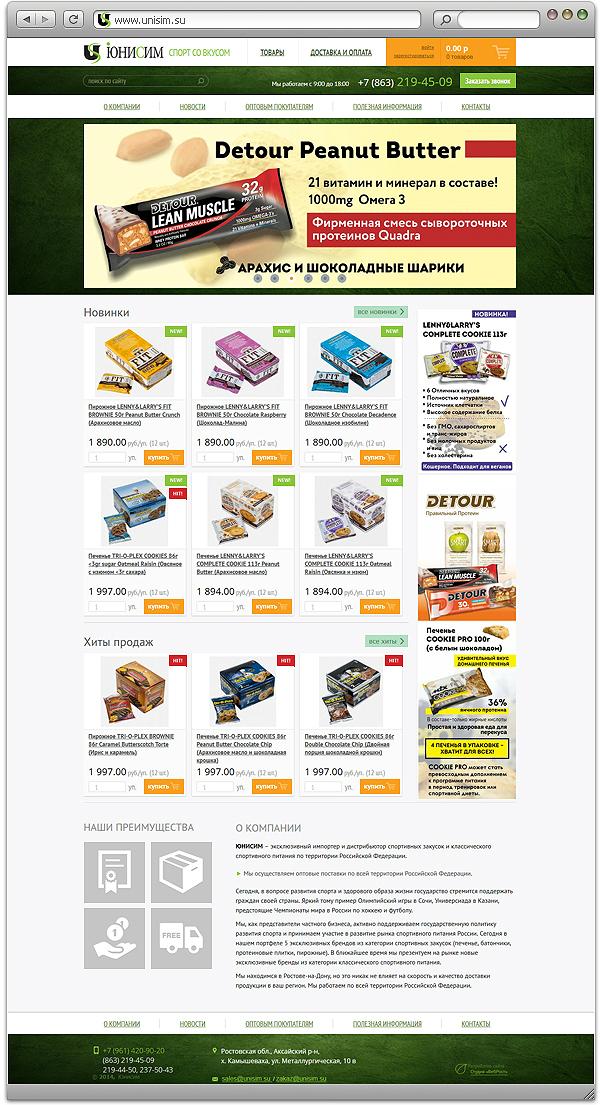 Интернет-магазин спортивного питания «ЮНИСИМ»