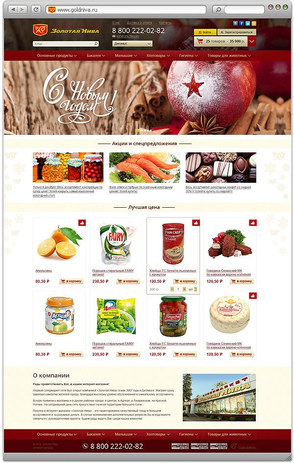 Создание сайта продуктового интернет-магазина «Золотая Нива»