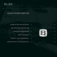 BLAQ - авто услуги