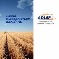 ADLER - аагропродукция
