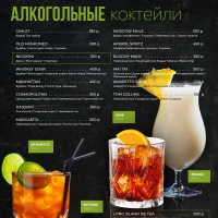 Меню Chillout