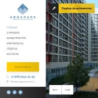 АВИАПАРК - комплекс апартаментов