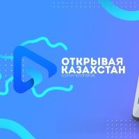 Открывая Казахстан