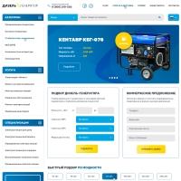 Интернет магазин генераторов