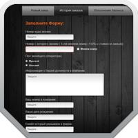 Пользовательский интерфейс для телефонной компании