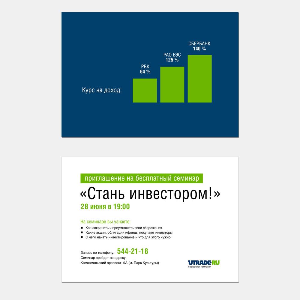 Флаеры для компании Utrade.ru
