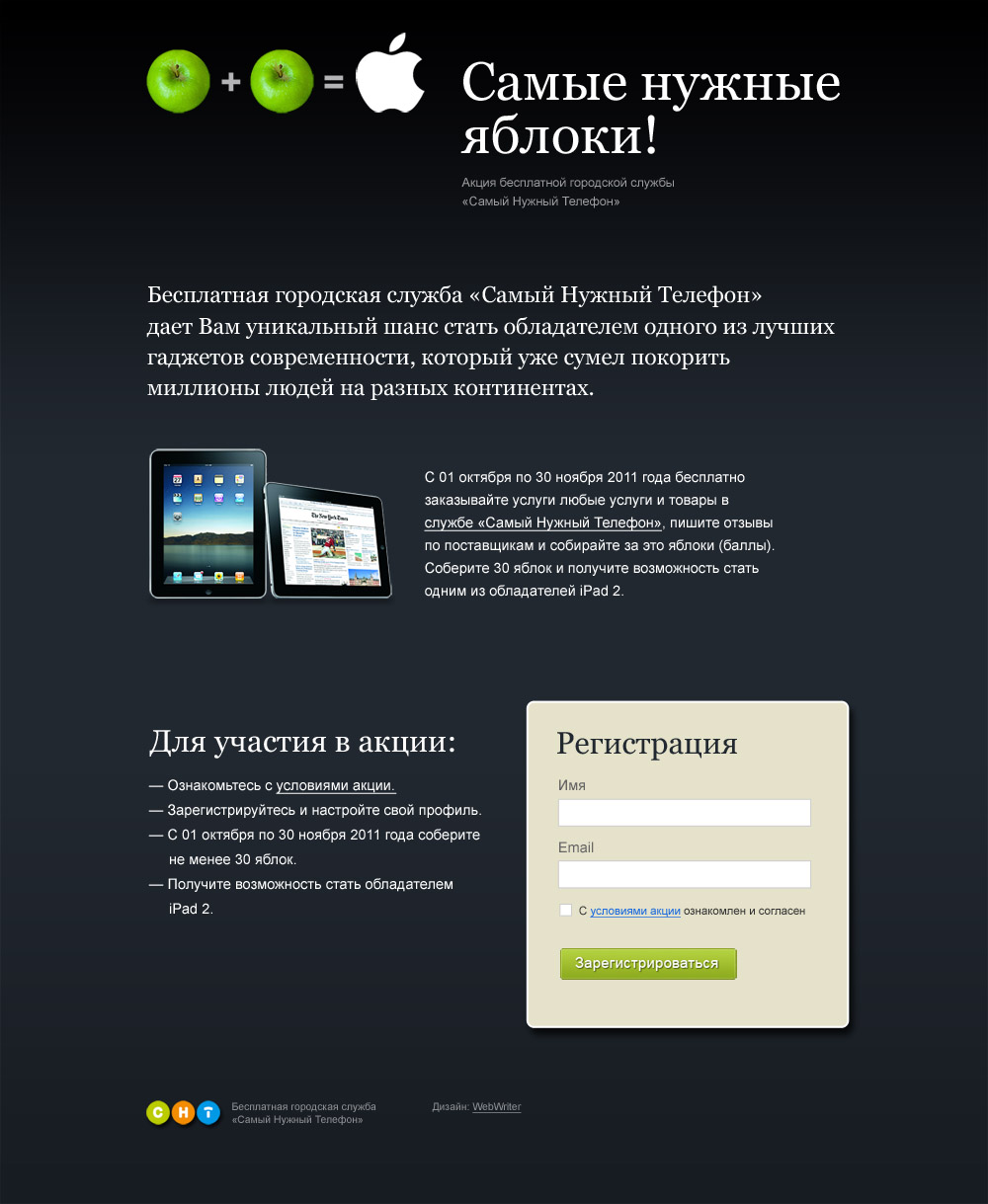 """Дизайн сайта акции """"Самые нужные яблоки"""" компании """"Самый нужный телефон"""""""