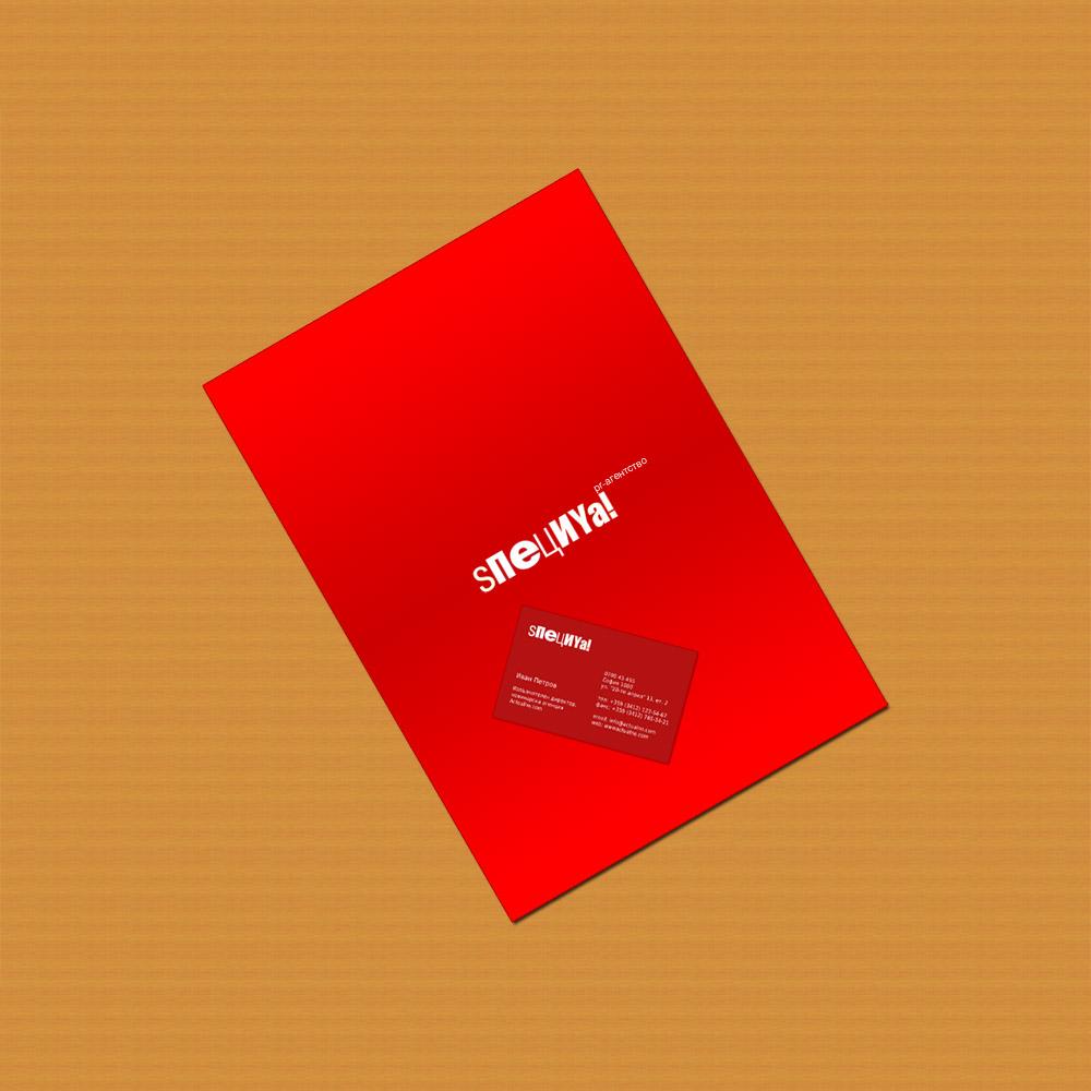 """Папка и визитка для агентства """"Специя"""""""