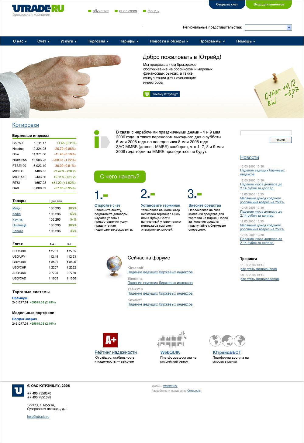 Дизайн сайта брокерской компании Utrade.ru