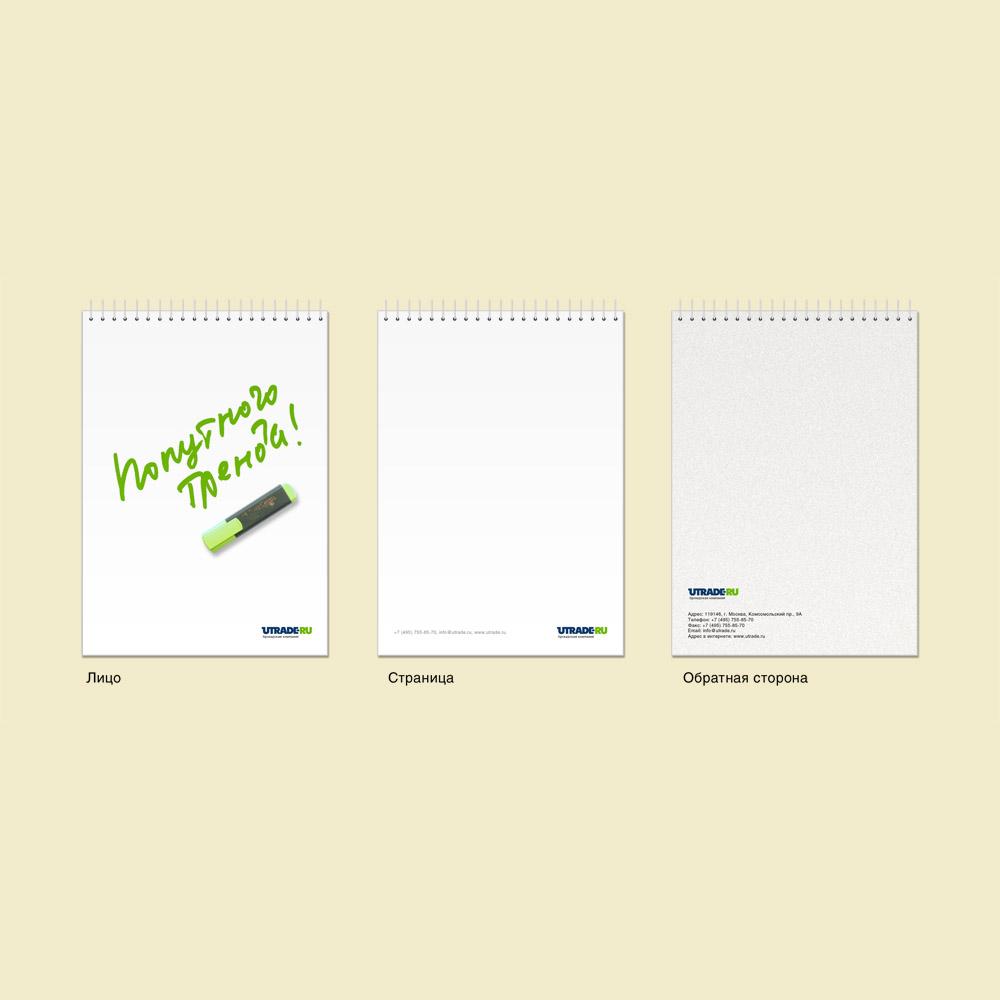 Блокноты для компании Utrade.ru