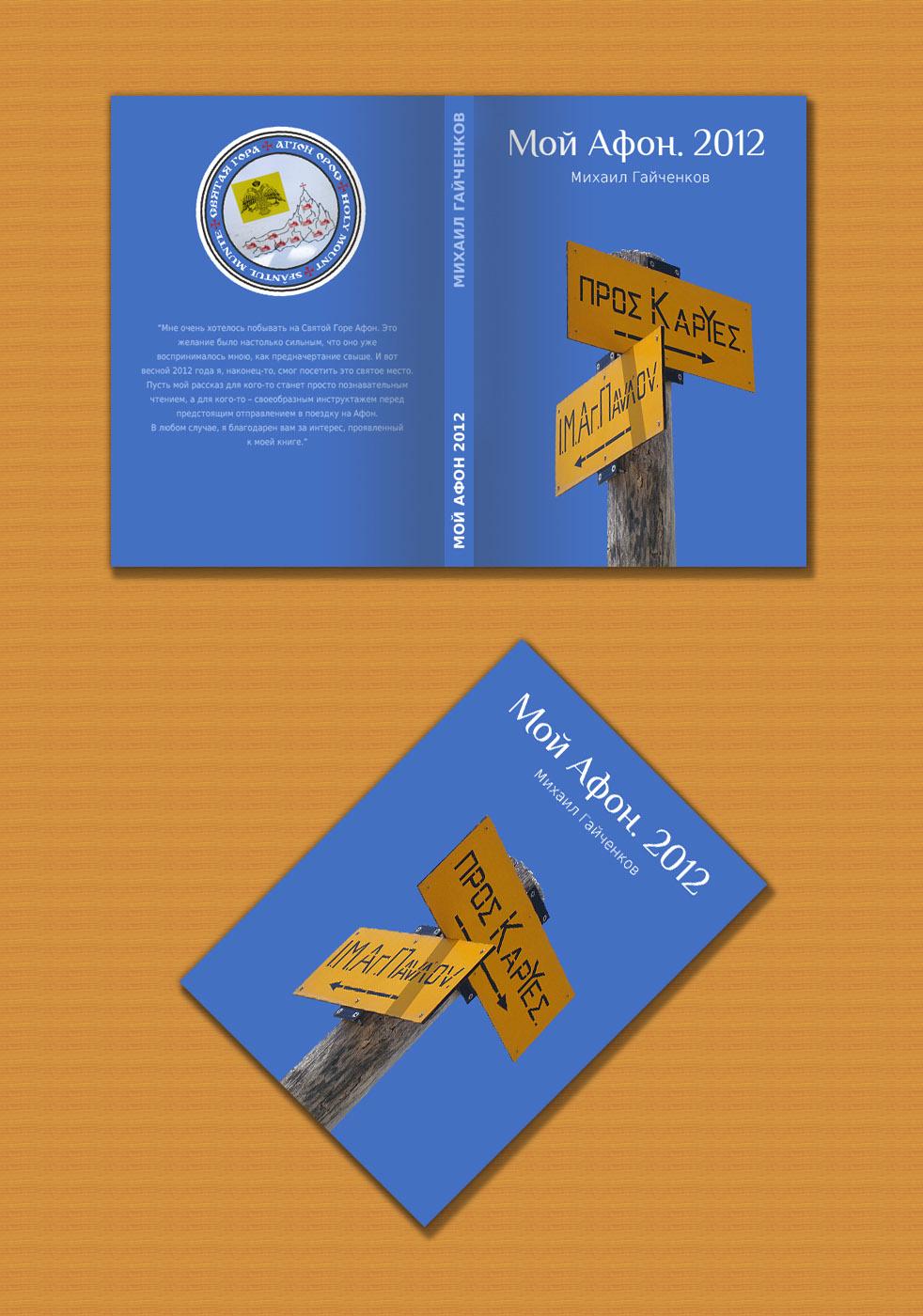 """Дизайн обложки книги """"Мой Афон 2012"""""""