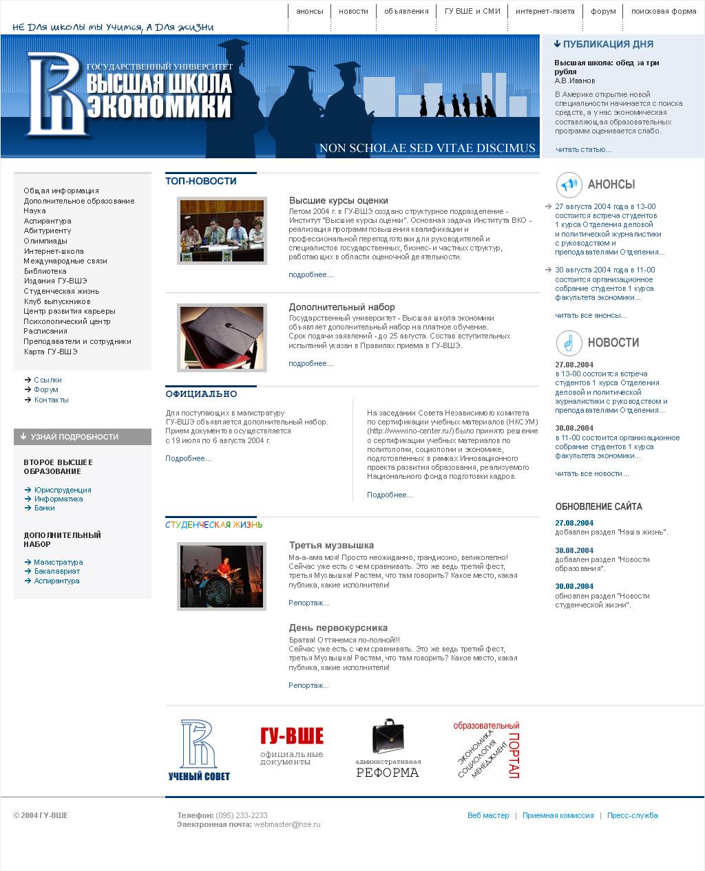 До 2006 года. Главная страница сайта Высшей школы экономики.