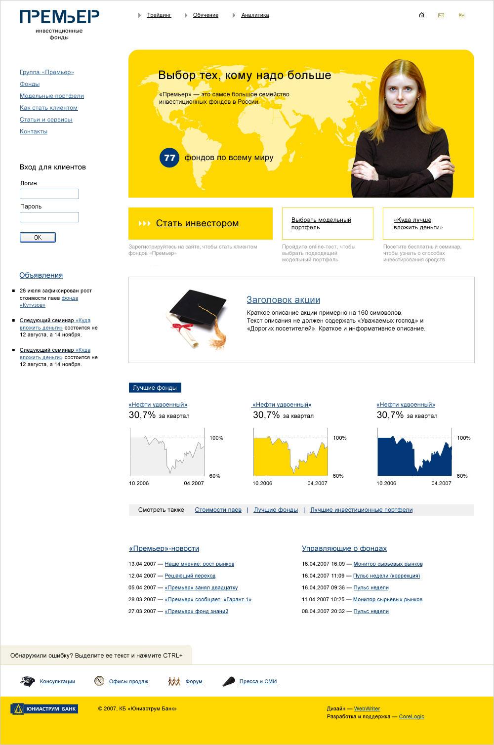 """Сайт инвестиционных фондов """"Премьер"""""""