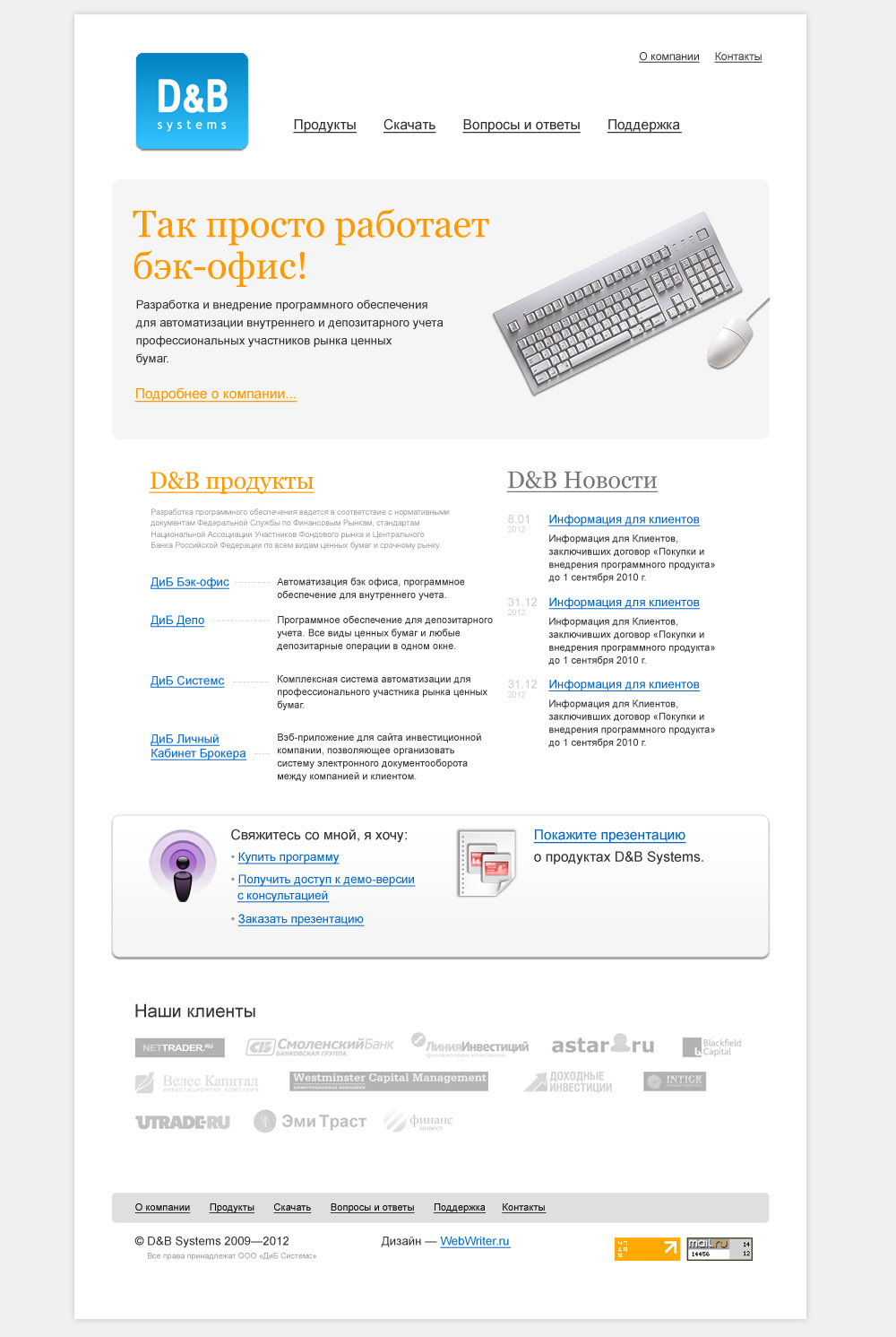 Дизайн сайта компании D&B Systems