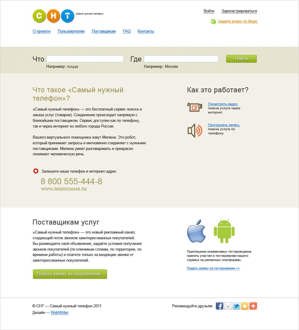 """Дизайн сайта онлайн-сервиса """"Самый нужный телефон"""""""