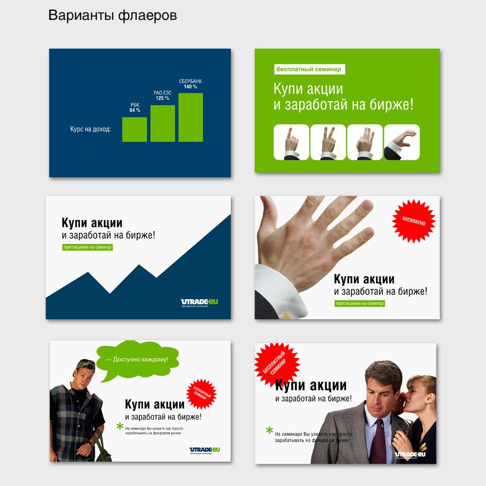 Варианты флаеров для компании Utrade.ru