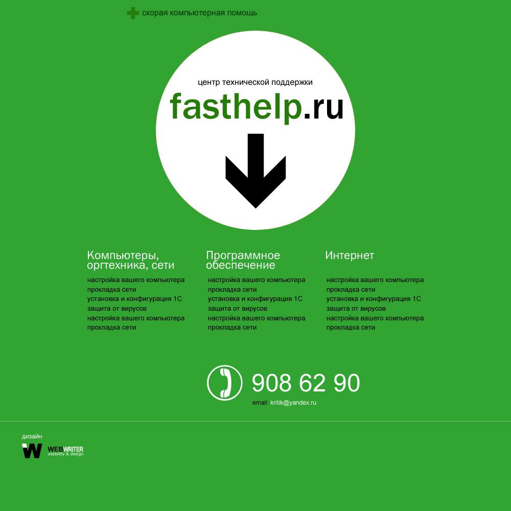 До 2006 года. Дизайн страницы для компании Fasthelp.ru