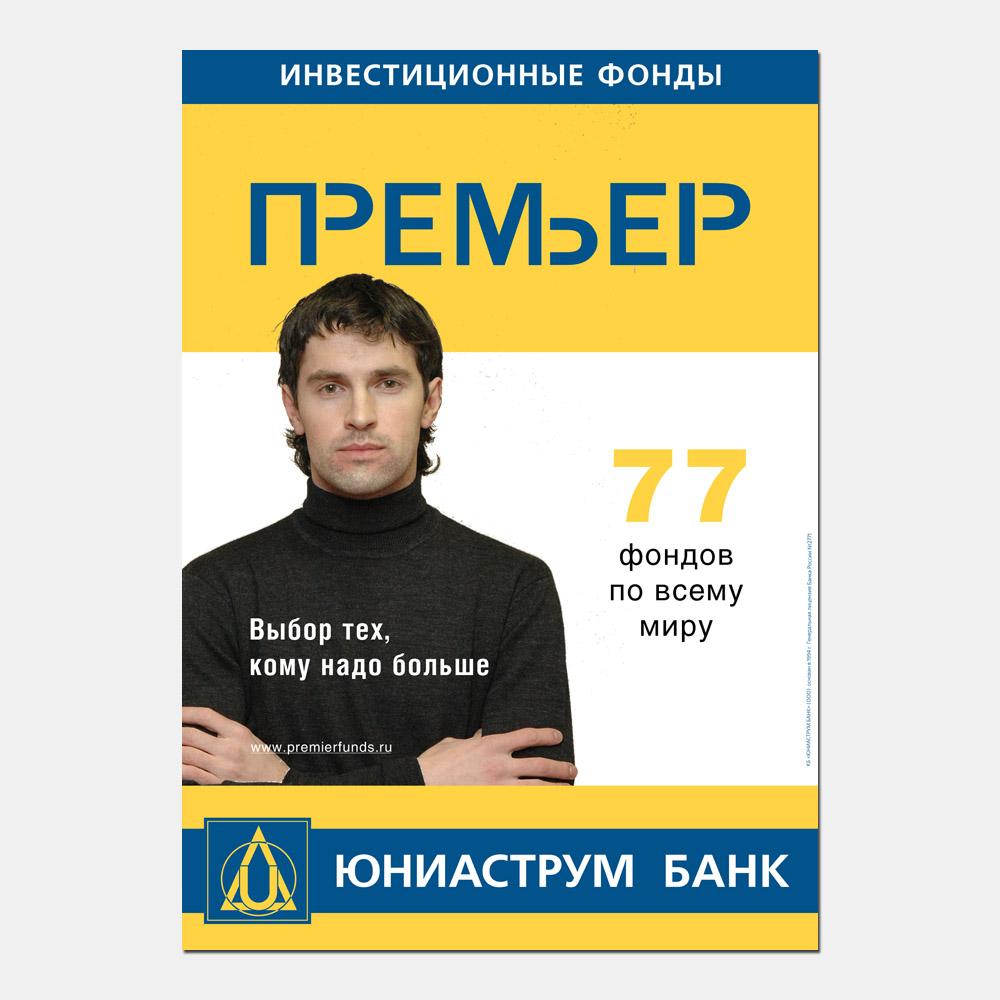 """Стикер на стекло для инвестиционных фондов """"Премьер"""""""