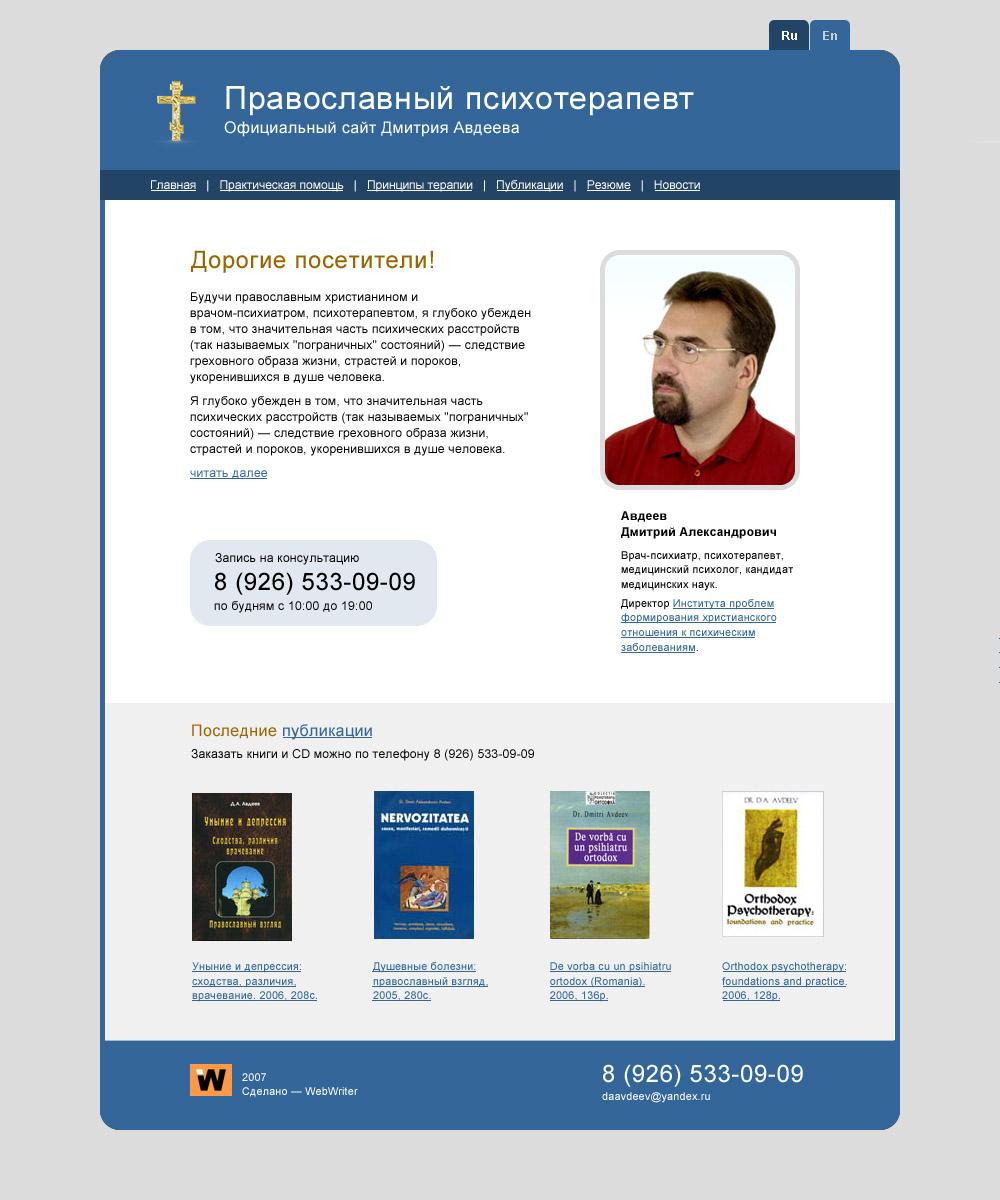 Дизайн сайта православного психотерапевта Д.А. Авдеева