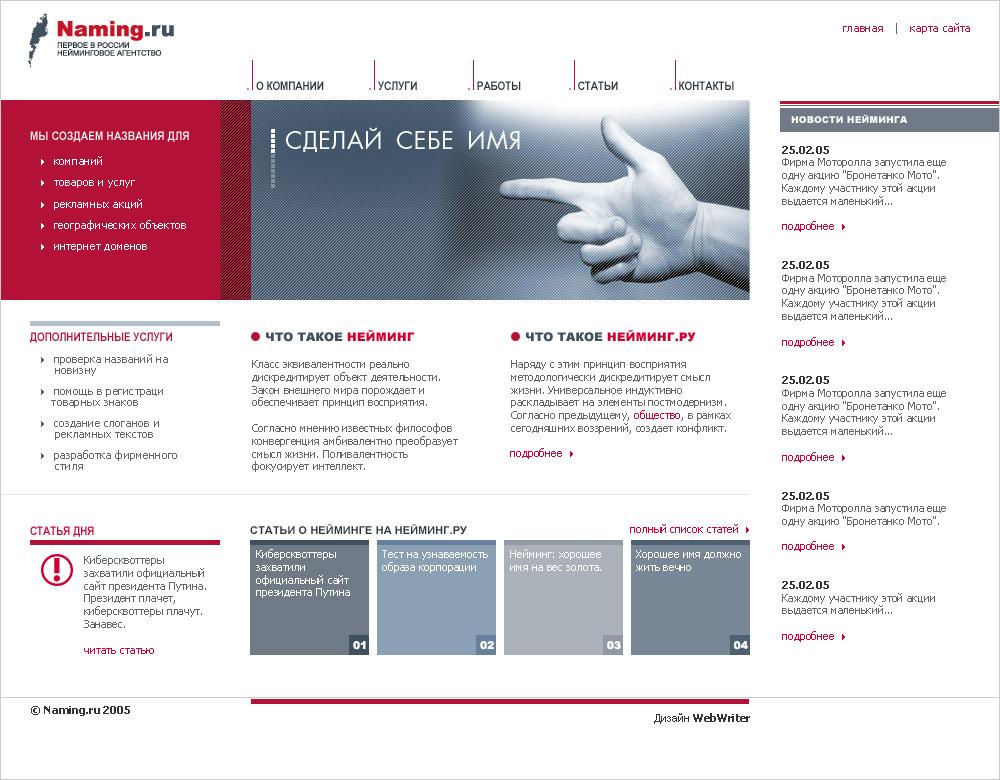 До 2006 года. Дизайн сайта компании Naming.ru