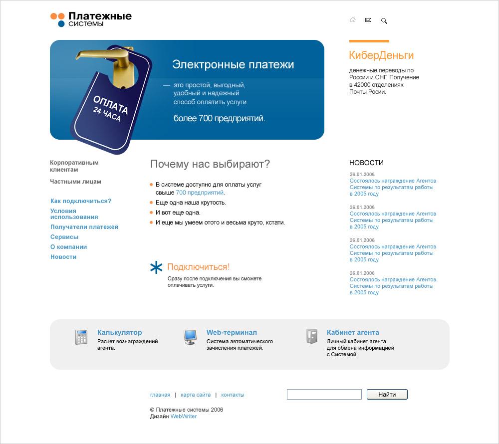 """До 2006 года. Дизайн сайта для компании """"Платежные системы"""""""