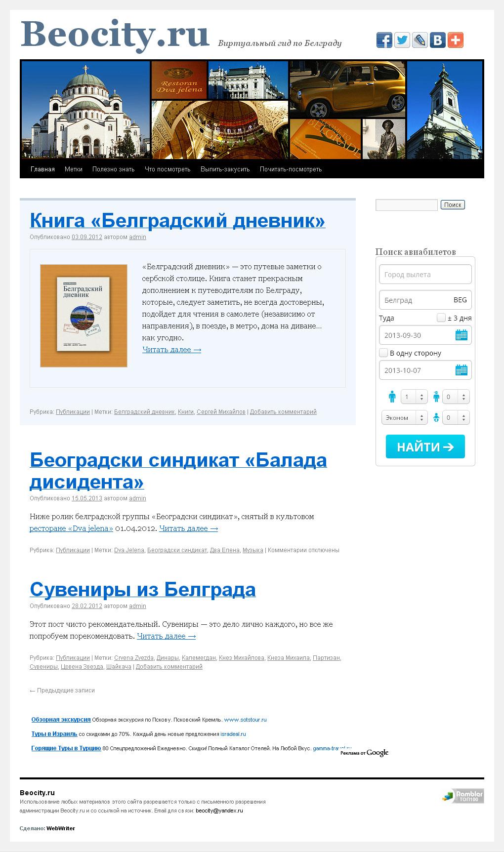 Beocity.ru - виртуальный гид по Белграду