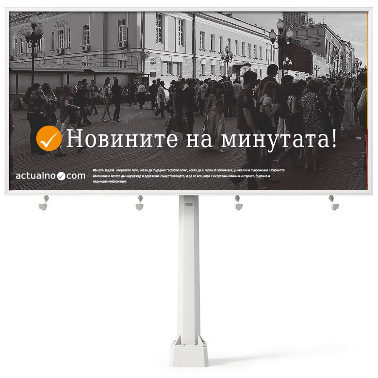 Дизайн билборда для Actualno.com