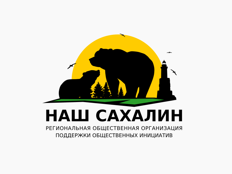 """Логотип для некоммерческой организации """"Наш Сахалин"""" фото f_3705a80a68c5d6c5.png"""