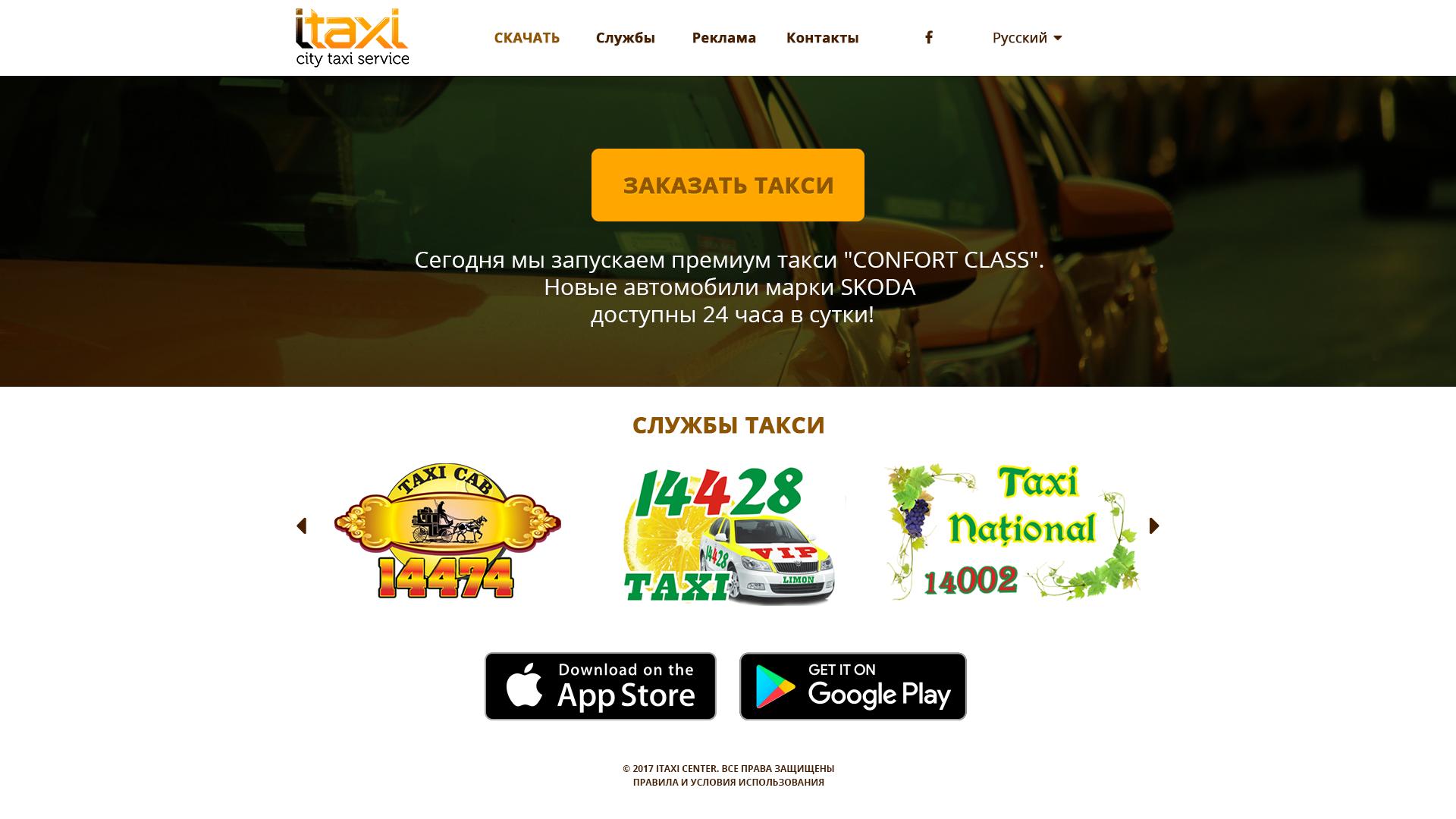 Редизайн сайта www.itaxi.md фото f_58359999d8e293b4.png