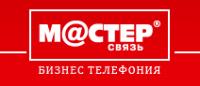 "ООО ""Мастер связь"""