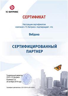 Сертифицированный партнер компании Битрикс 2014 год