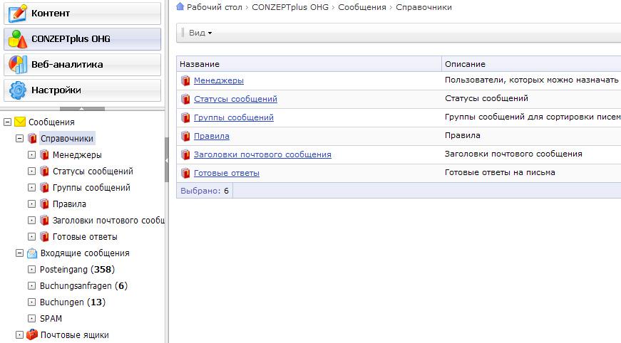 Модуль почтовых сообщений (Битрикс)