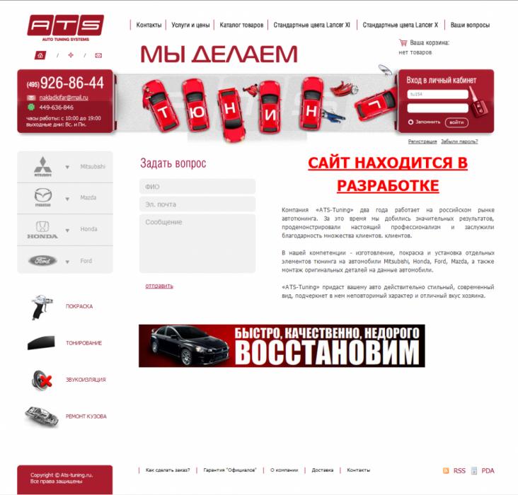 ats-tuning.ru