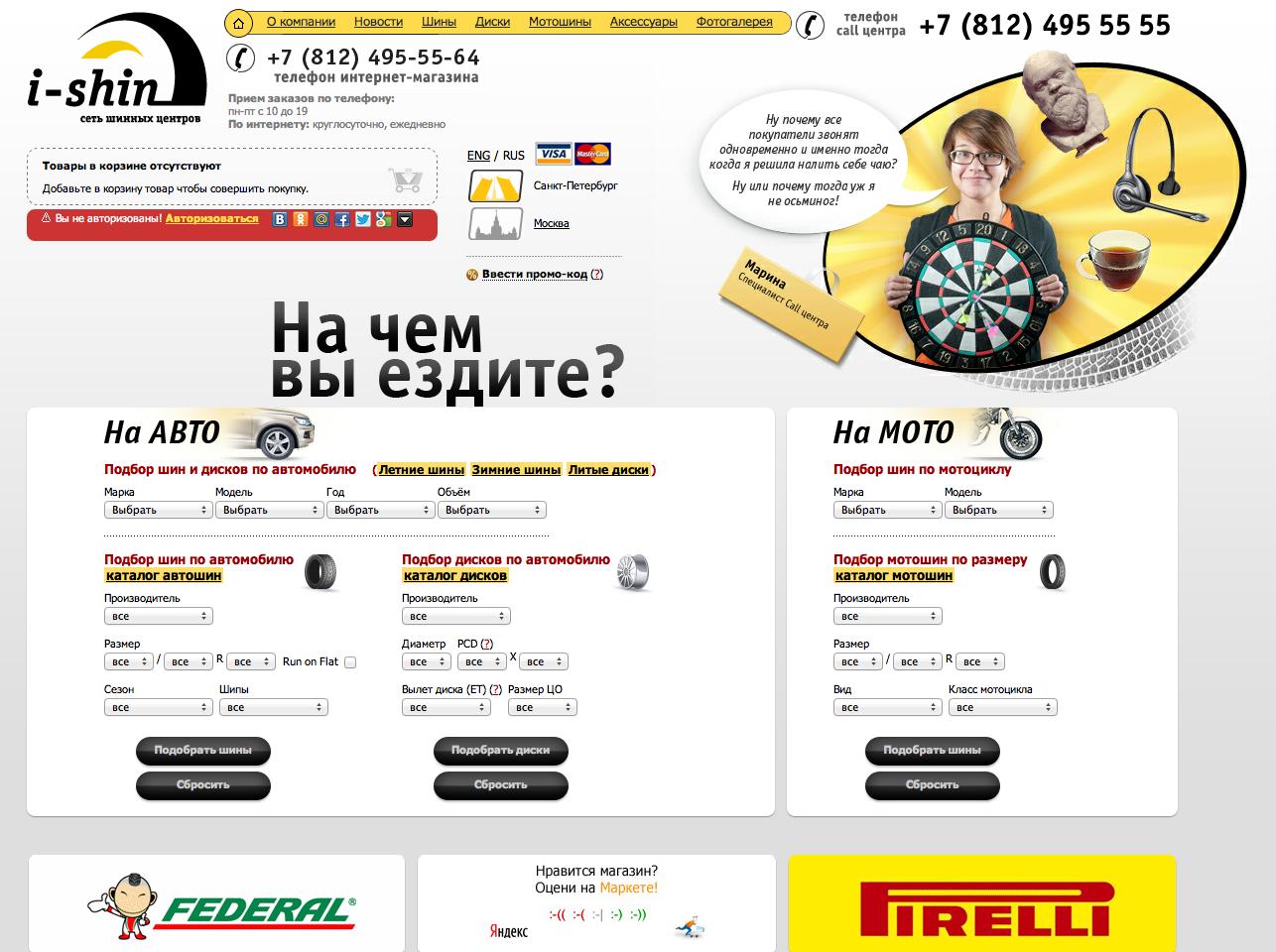 i-shin.ru