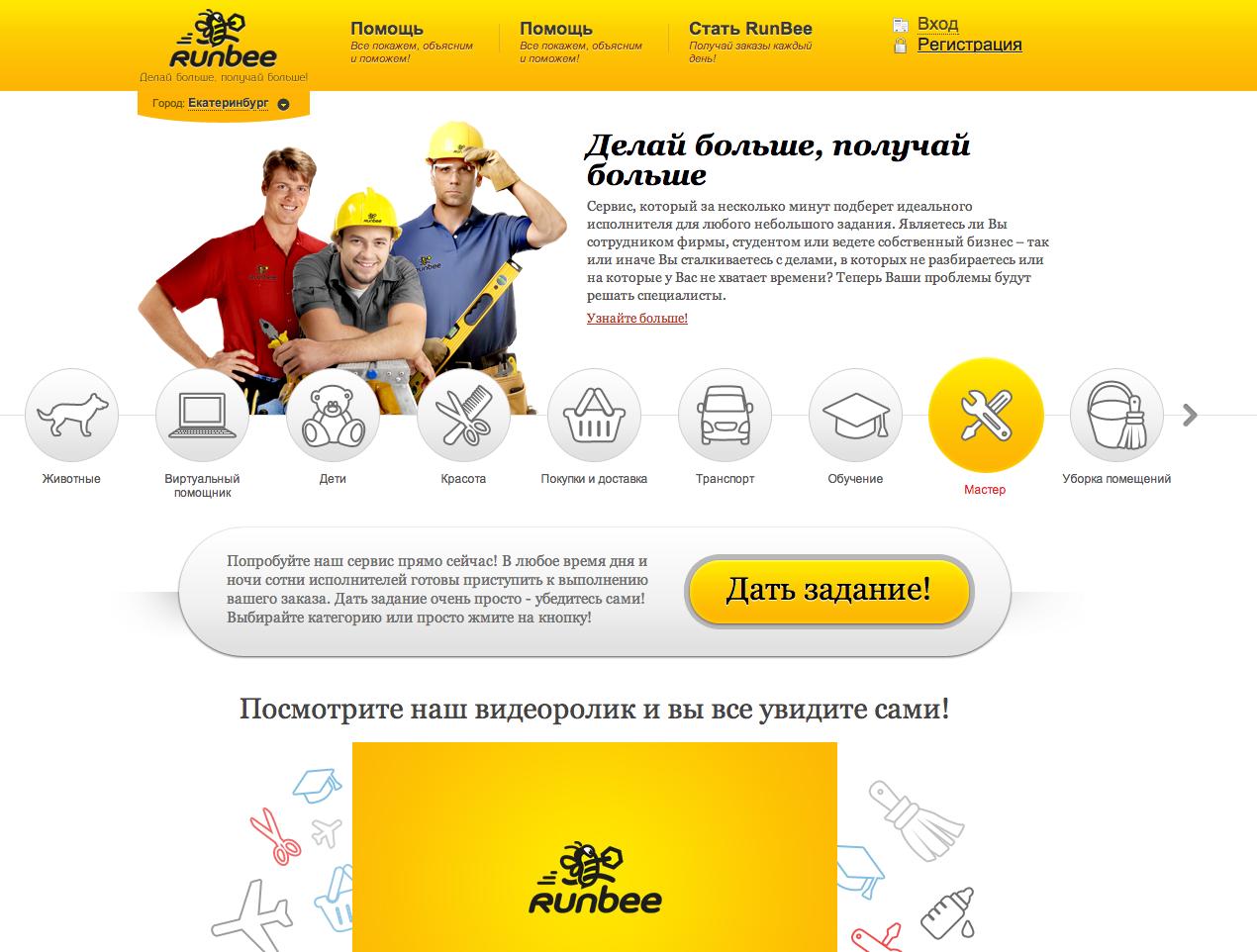 runbee.ru