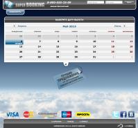 Система бронирования авиа билетов