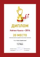 20 место - Рейтинг разработчиков интернет-магазинов / Россия / Средний сегмент