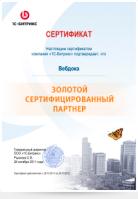 Золотой сертифицированный  партнер компании Битрикс 2011 год