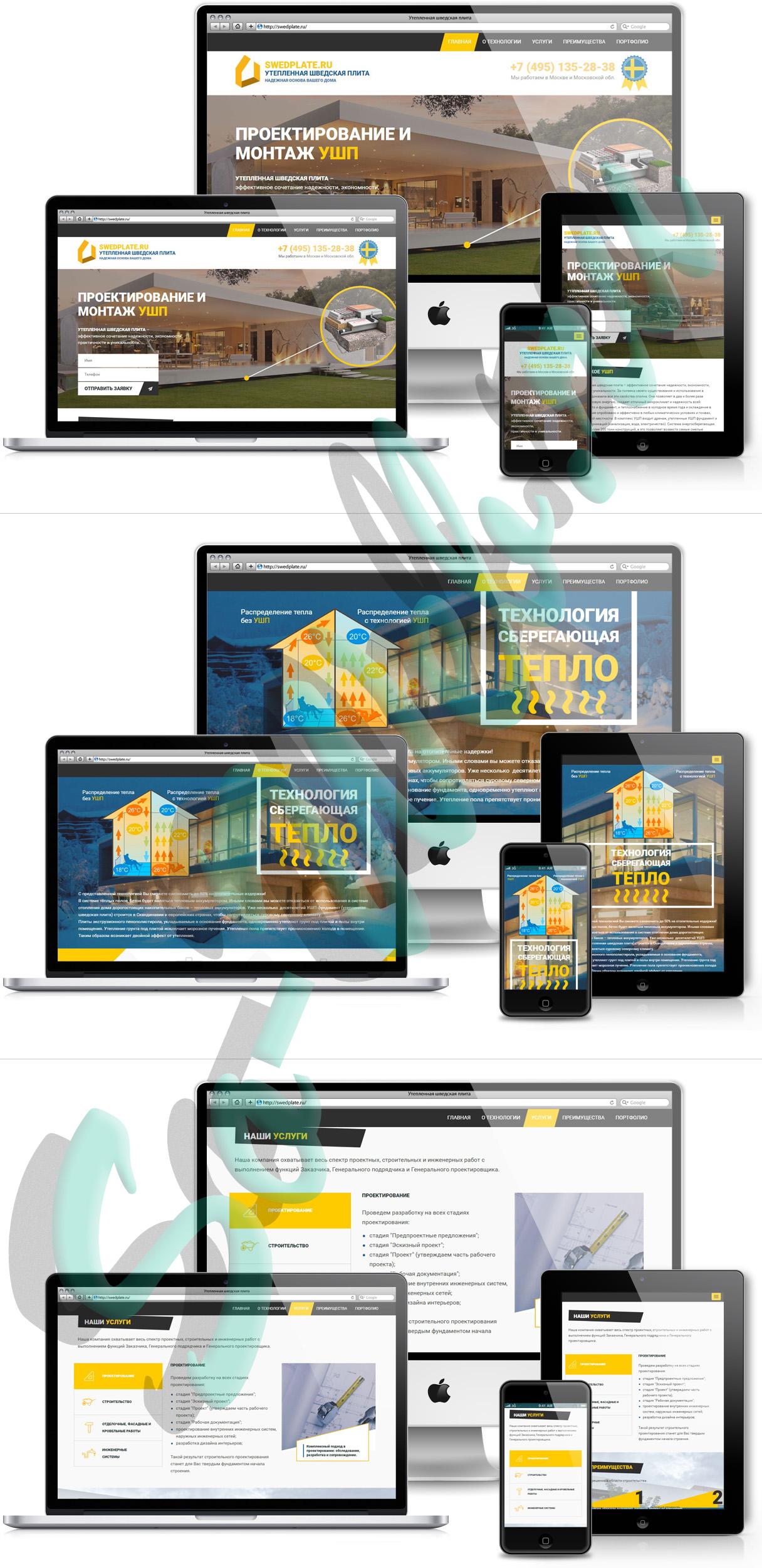 Адаптивная верстка Landing Page из PSD в HTML на Bootstrap - Утепленная шведская плита