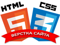 Верстка простой страницы (html5 + css3) из вашего psd
