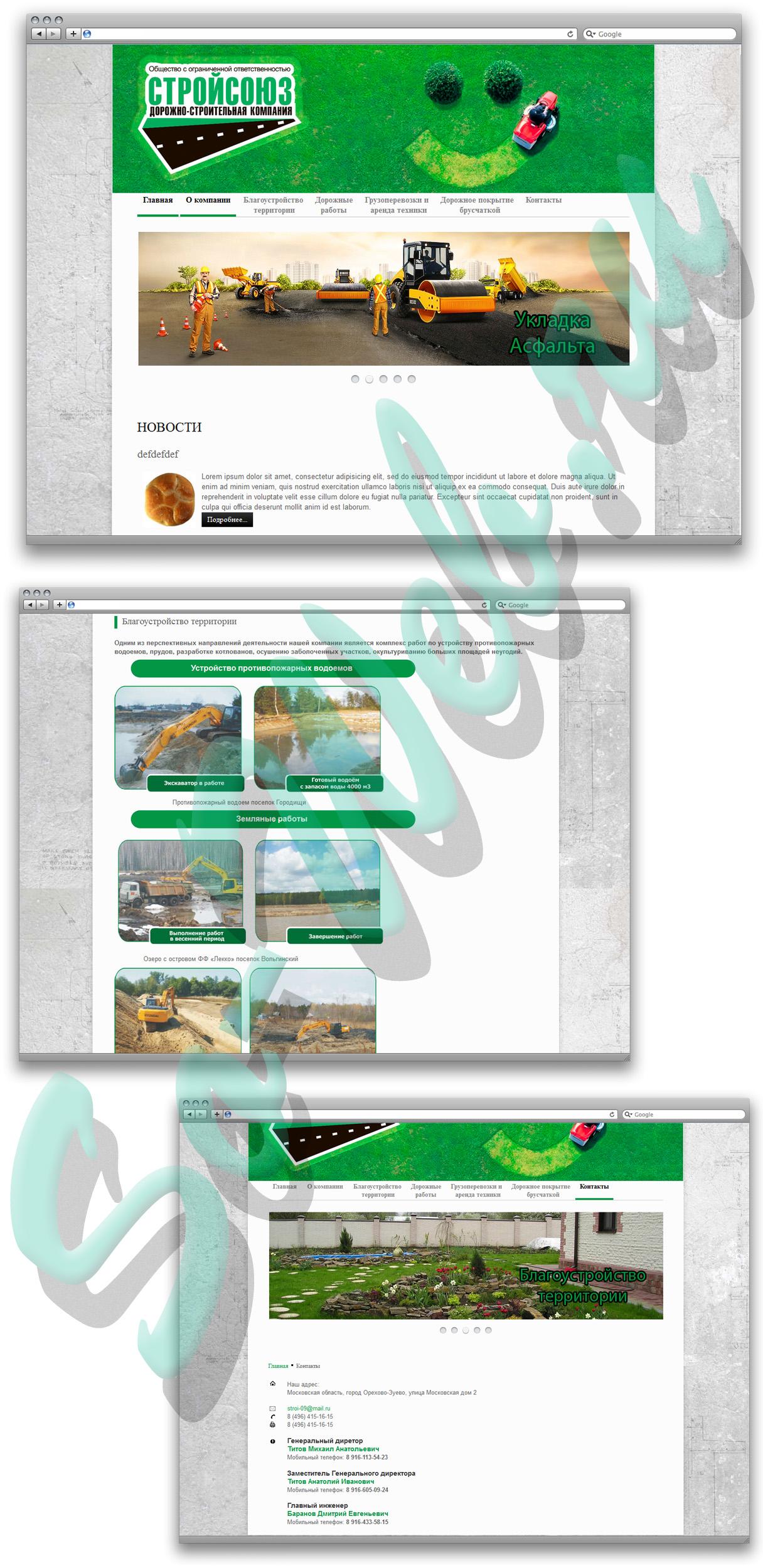 Сайт-визитка для дорожно-строительной компании