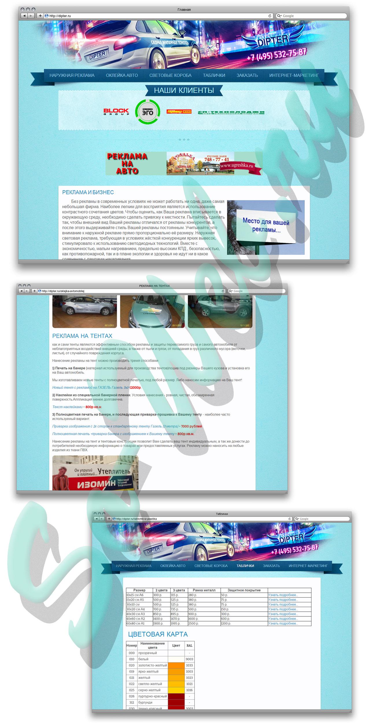 Сайт-визитка для компании по наружной рекламе