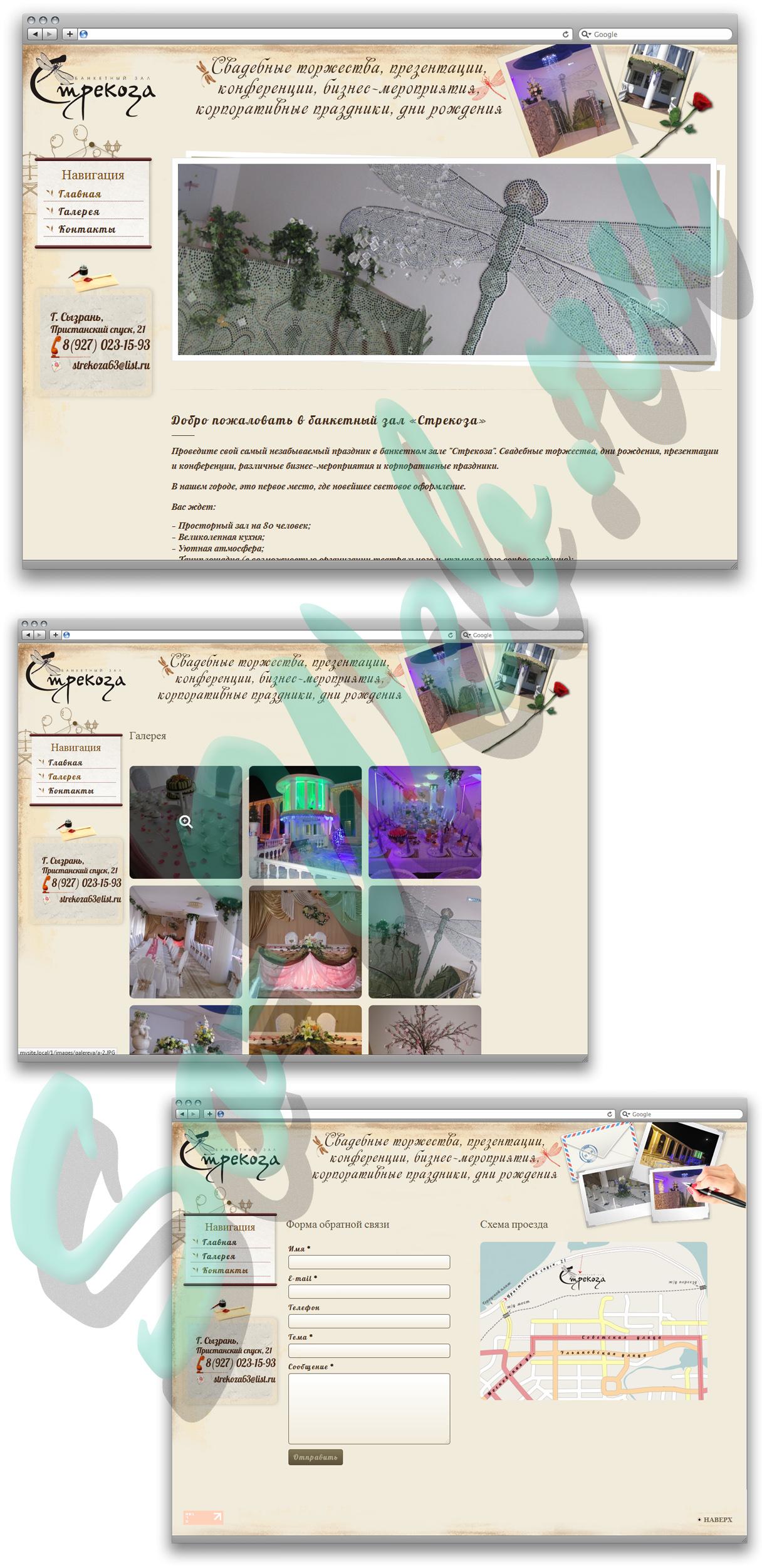 """Сайт-визитка банкетного зала """"Стрекоза"""" г.Сызрань"""