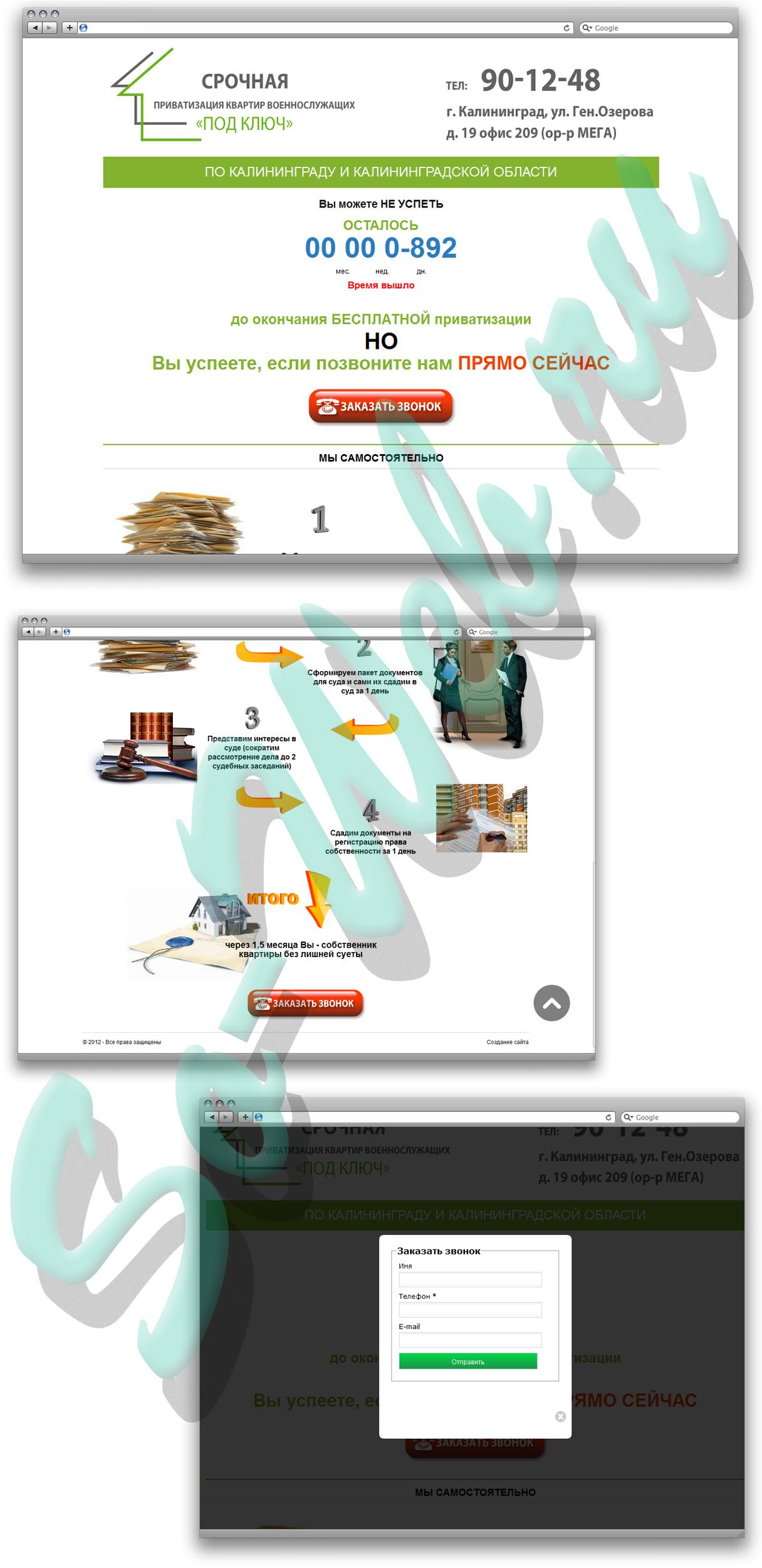 Сайт-визитка для компании по приватизации квартир