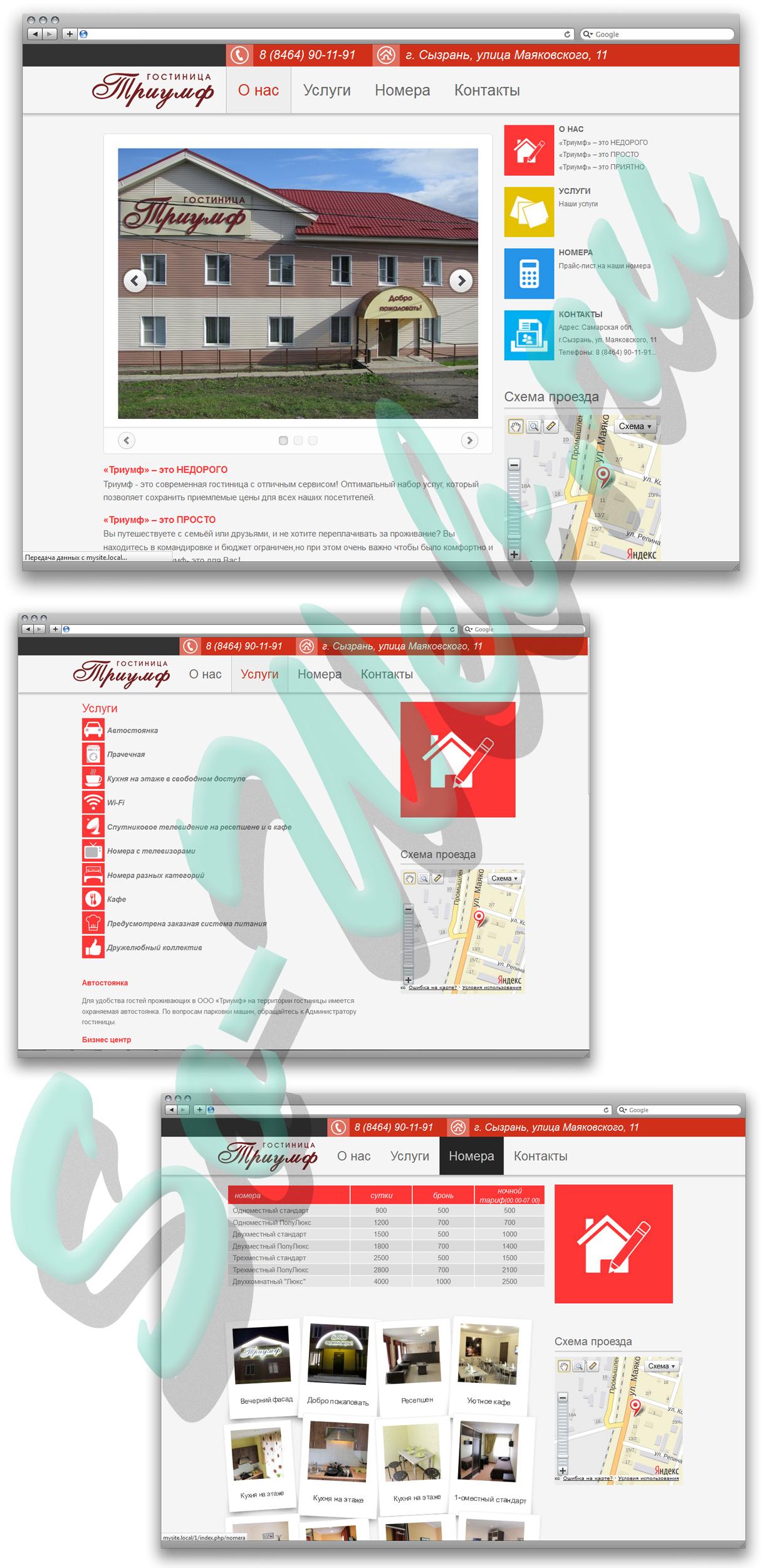 Сайт-визитка гостиницы Триумф г.Сызрань