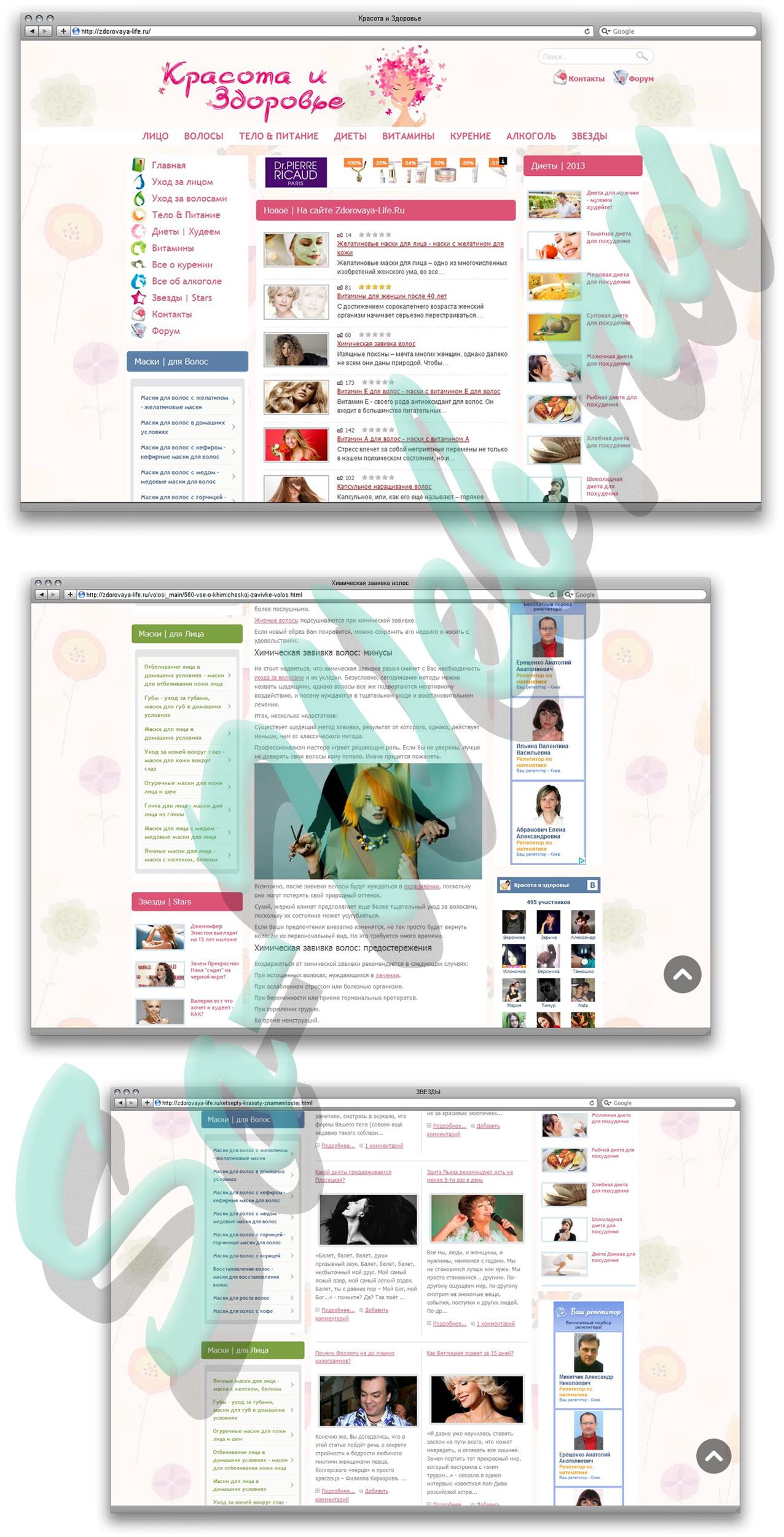 Контентный сайт о красоте и здоровье