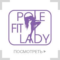 Логотип для интернет-магазина Polefitlady.ru