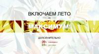 Баннер  и ресайзы для интернет-магазина Italbazar.ru